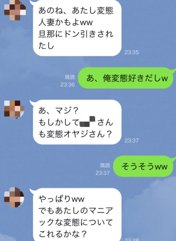 LINEのエロトーク