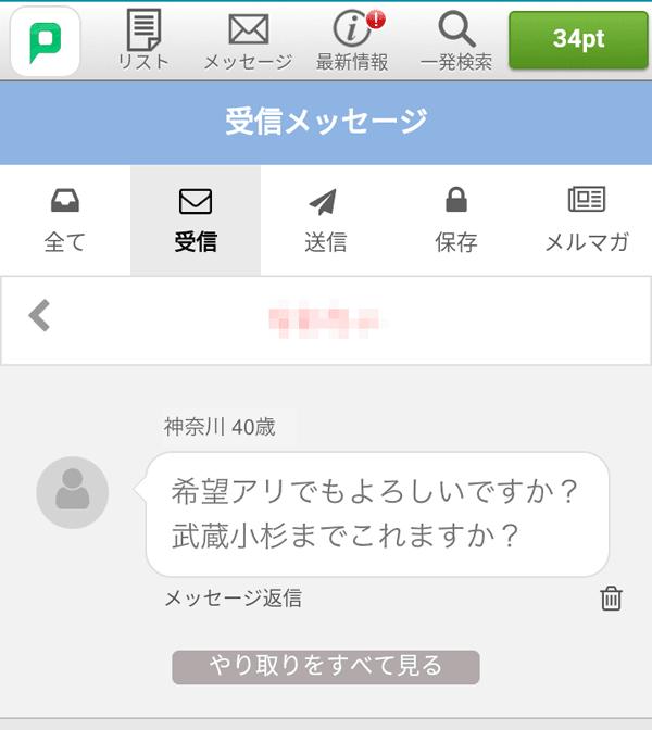 PCMAX受信メッセージ