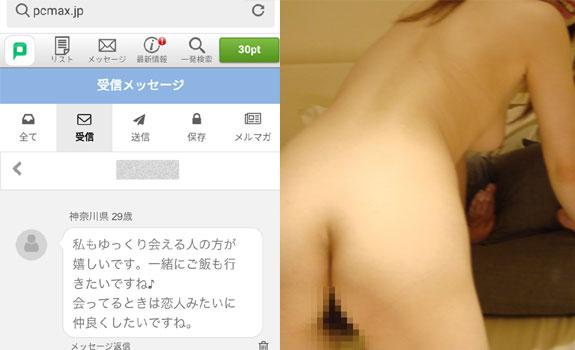 メンヘラ女の裸体とメッセージ