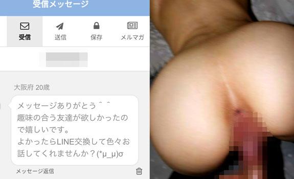 バックでセックスする女性と出会い系サイトのメッセージ