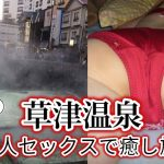 草津温泉の風俗・夜遊びスポットはほとんど無い!風俗よりも素人セックス