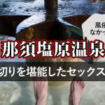 那須塩原温泉の風俗はデリヘルのみでソープなし!割り切りセックスを堪能
