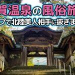 加賀温泉の風俗旅はソープで北陸美人相手に抜きまくり大満足!