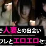 函館市のエロい人妻セフレはフェラ上手!割り切りハメハメセックス