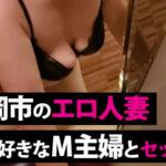 延岡市のエロ人妻はM気質?愛撫好きな主婦とセックス