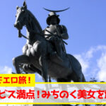 仙台でエロ旅!サービス満点のみちのく美女を堪能!