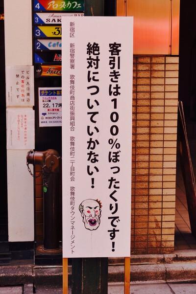 新宿歌舞伎町の看板