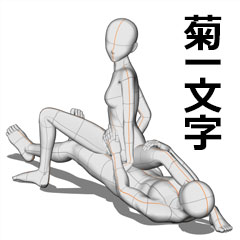 菊一文字(側位)