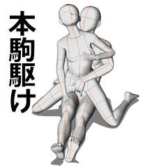 本駒駆け(後背座位)